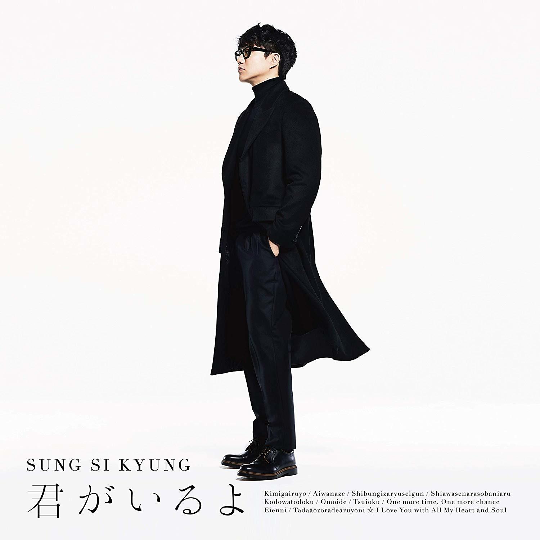 Kimi Ga Iru Yo - Sung Si-kyung - Musik - VICTOR ENTERTAINMENT - 4988002775651 - 21/11-2018